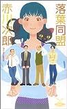 落葉同盟 (カドカワ・エンタテインメント)