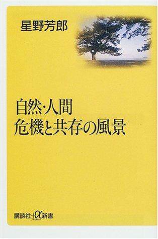 自然・人間 危機と共存の風景 (講談社プラスアルファ新書)