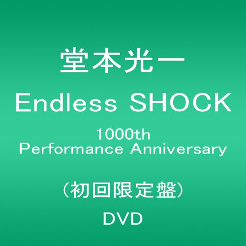 Endless SHOCK 1000th Performance Anniversary 【初回限定盤】 [DVD]