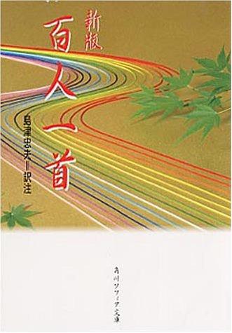 百人一首 (角川ソフィア文庫)の詳細を見る