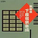 歌舞伎下座音楽集成 1・2 画像