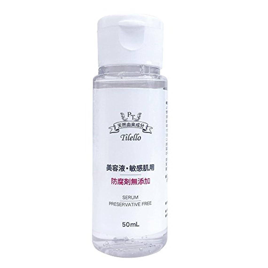 楕円形ソケット適切な無添加 美容液 天然由来成分 ティレロ【敏感肌用