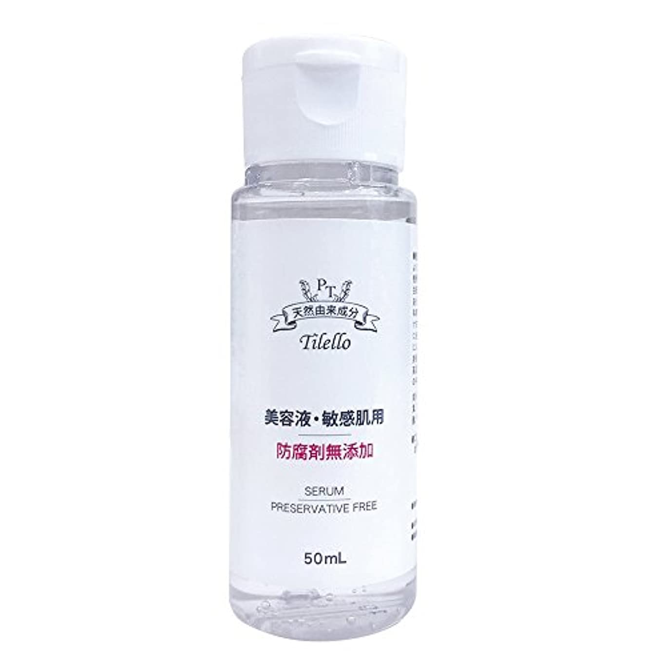 くま称賛カバレッジTilello 美容液 パラベンフリー 防腐剤無添加 天然由来成分