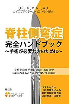 sekityusokuwansyou kannzen handobukku: syujyutu ga hituyouna katano tameni (Japanese Edition) by [Kevin Lau]