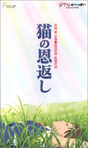 猫の恩返し/ギブリーズ episode 2 [VHS]