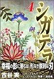 シガテラ(4) (ヤンマガKCスペシャル)