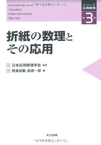 折紙の数理とその応用 (シリーズ応用数理 3)の詳細を見る