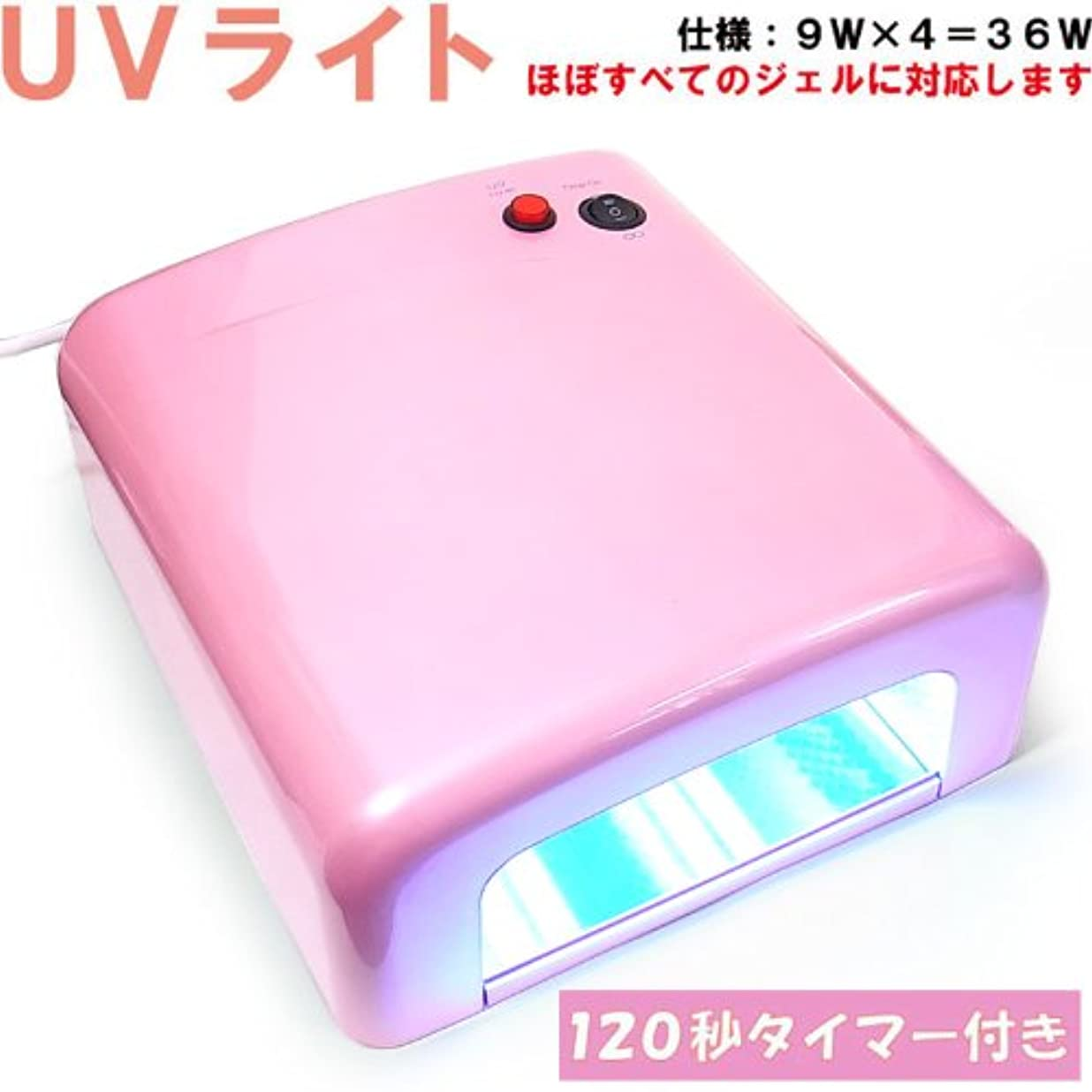 ジェルネイル用UVライト36W(電球9W×4本付き)UVランプ【ピンク】