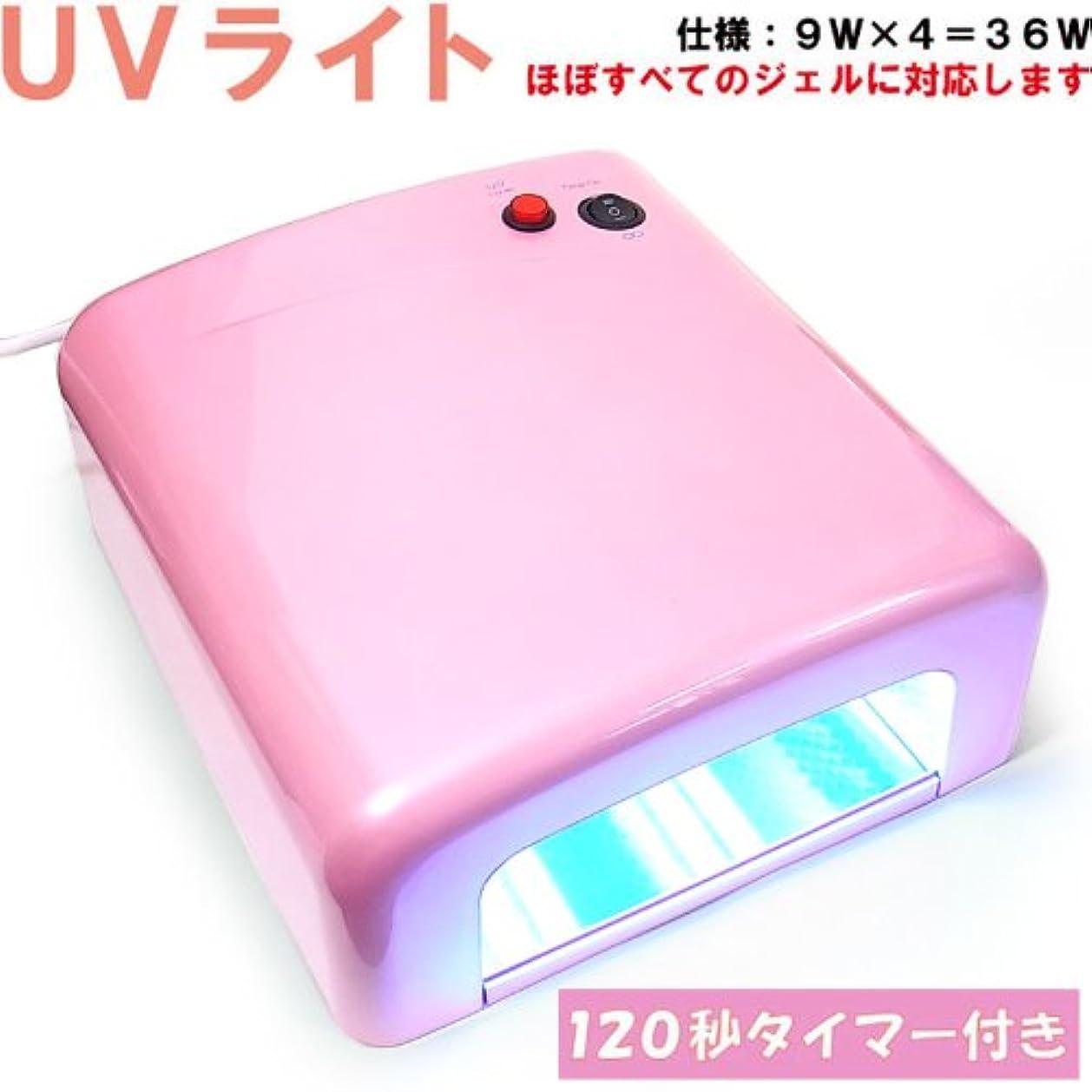 ひも品学ぶジェルネイル用UVライト36W(電球9W×4本付き)UVランプ【ピンク】