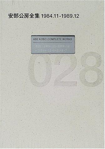 安部公房全集〈28〉1984.11‐1989.12の詳細を見る