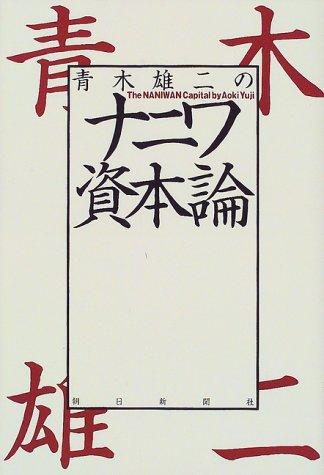 青木雄二のナニワ資本論の詳細を見る