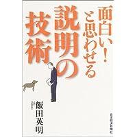 面白い!と思わせる説明の技術 (日本経済新聞社)飯田 英明