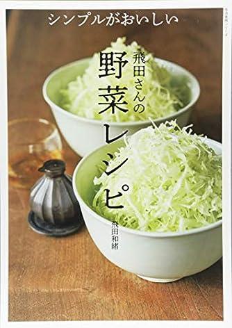 シンプルがおいしい 飛田さんの野菜レシピ (生活実用シリーズ)