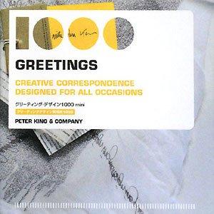 グリーティング・デザイン1000mini—グリーティングデザイン実用例1000 (1000miniシリーズ)