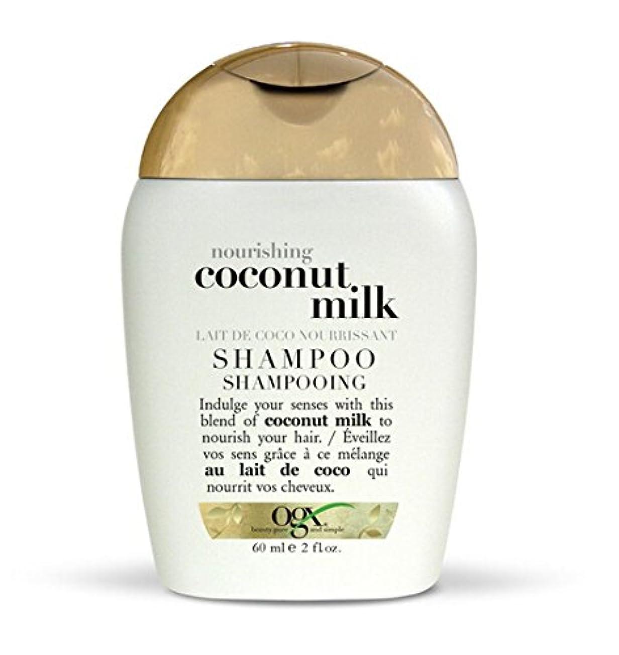 前任者付録密接にVogue ヴォーグ オーガニクス 髪いきいきココナッツミルク 自然派ヘアケア シャンプー 60ml coconut milk shampoo [並行輸入品]