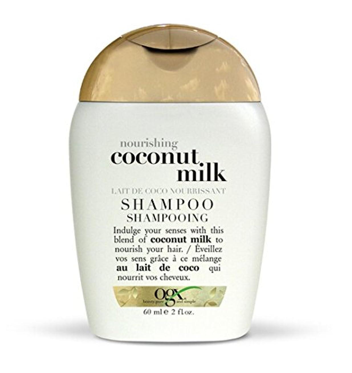 冷酷な便宜政治Vogue ヴォーグ オーガニクス 髪いきいきココナッツミルク 自然派ヘアケア シャンプー 60ml coconut milk shampoo [並行輸入品]
