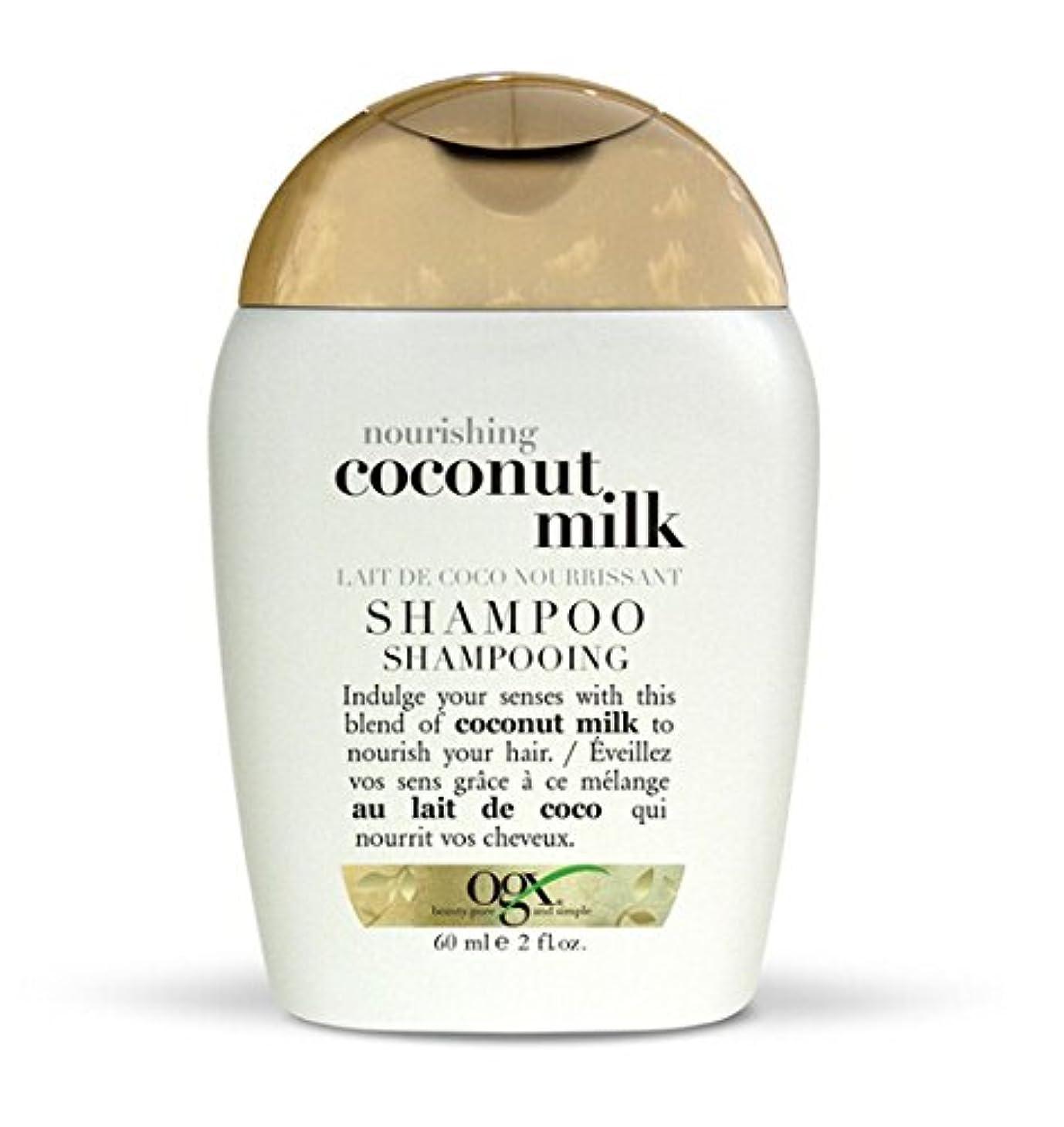 一生メンタリティストライクVogue ヴォーグ オーガニクス 髪いきいきココナッツミルク 自然派ヘアケア シャンプー 60ml coconut milk shampoo [並行輸入品]