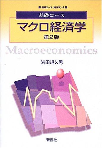 基礎コース マクロ経済学 (基礎コース 経済学)の詳細を見る