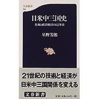 日米中三国史―技術と政治経済の55年史 (文春新書)