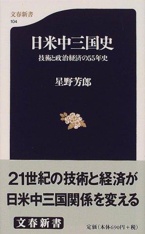 日米中三国史―技術と政治経済の55年史 (文春新書)の詳細を見る