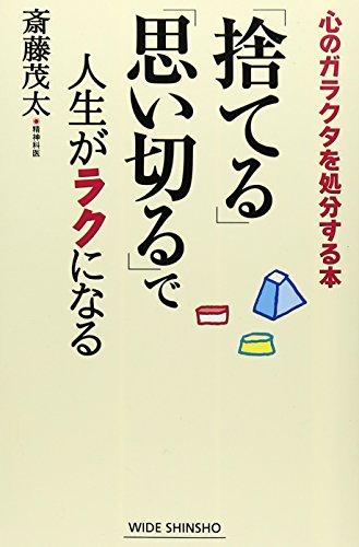 「捨てる」「思い切る」で人生がラクになる (WIDE SHINSHO 211 (新講社ワイド新書))