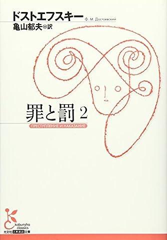 罪と罰〈2〉 (光文社古典新訳文庫)
