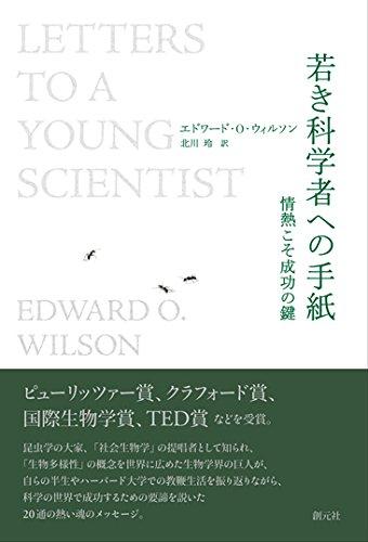 若き科学者への手紙:情熱こそ成功の鍵