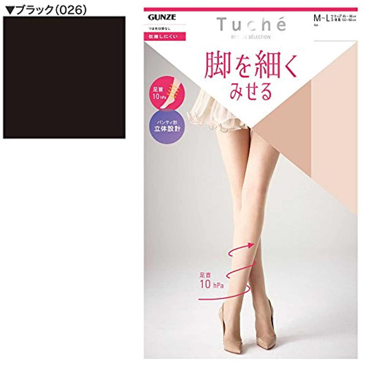 治す作り上げる公平なグンゼ トゥシェ 脚を細く見せる パンティ部立体設計 ブラックM-L