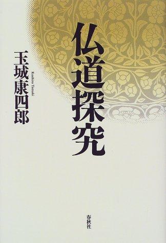 [画像:仏道探究]