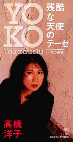 【心よ原始に戻れ/高橋洋子】実はエヴァの主題歌候補だった!?知る人ぞ知る名曲の歌詞に込められた意味!の画像