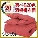 新20色羽根掛布団(シングル) アイボリー/シングル