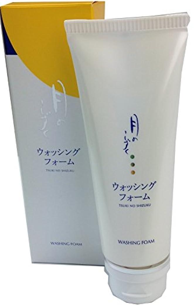 憲法ポークロッカーゆの里由来 化粧品 洗顔フォーム 110g 1本