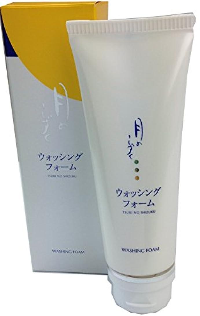 ゆの里由来 化粧品 洗顔フォーム 110g 1本