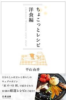 [平山由香]のちょこっとレシピ3 ちょこっとレシピ 洋食編