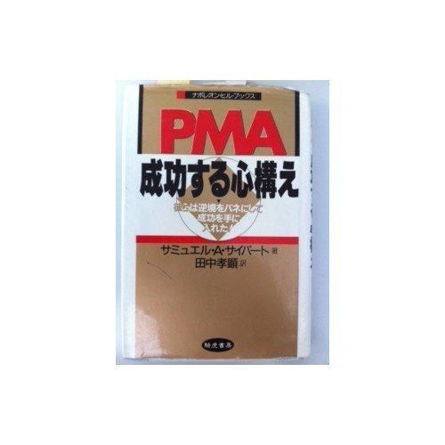 PMA 成功する心構え―彼らは逆境をバネにして成功を手に入れた! (ナポレオン・ヒル・ブックス)