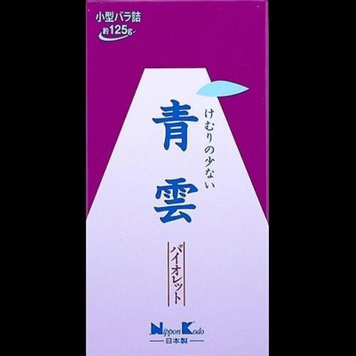 紛争提供されたご注意【まとめ買い】青雲 バイオレット小型バラ詰 ×2セット