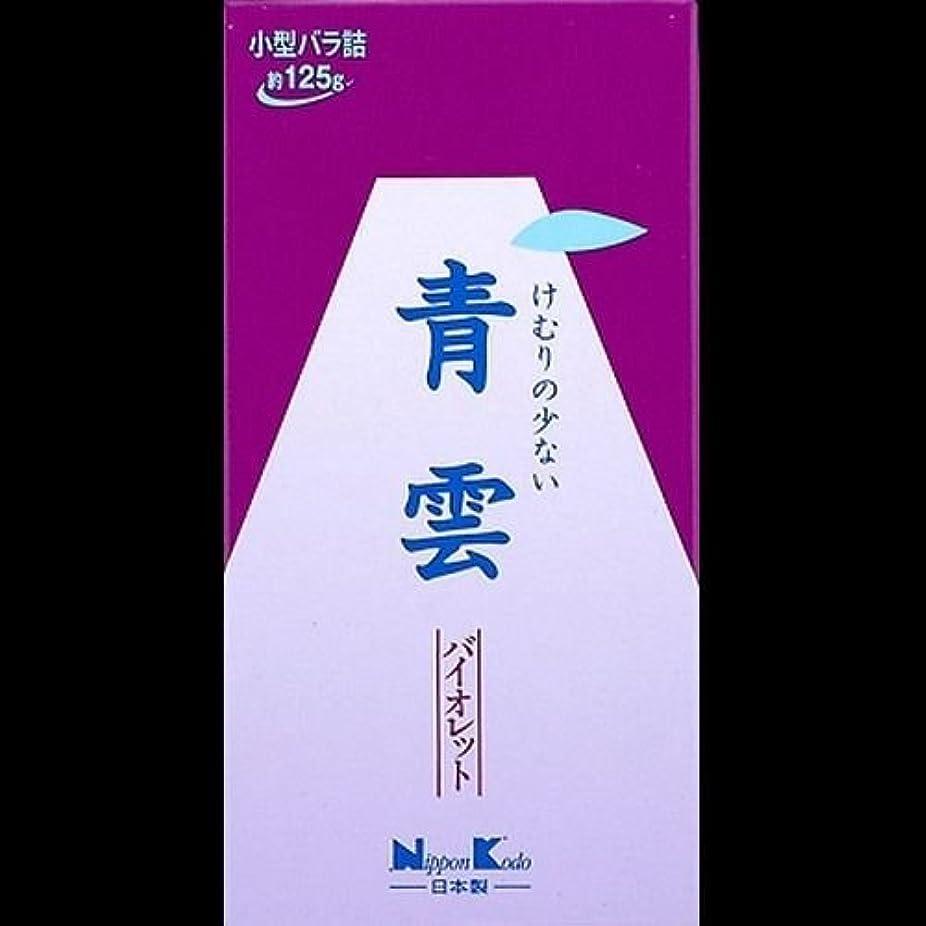 強い恥ずかしいスペア【まとめ買い】青雲 バイオレット小型バラ詰 ×2セット