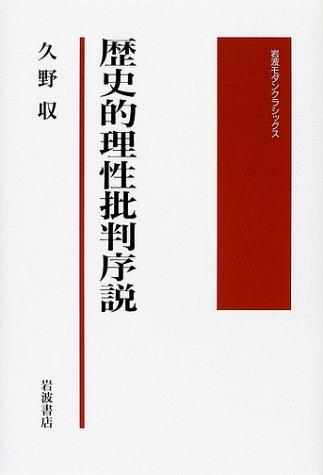 歴史的理性批判序説 (岩波モダンクラシックス)の詳細を見る