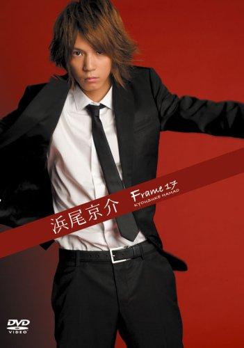 浜尾京介 Frame 17 [DVD]
