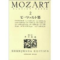 モーツァルト集 2 改訂 (2) (世界音楽全集ピアノ篇)