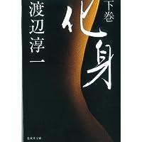 化身〈下巻〉 (集英社文庫)