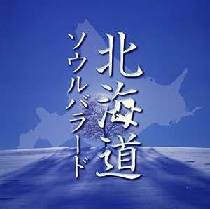 北海道ソウルバラード