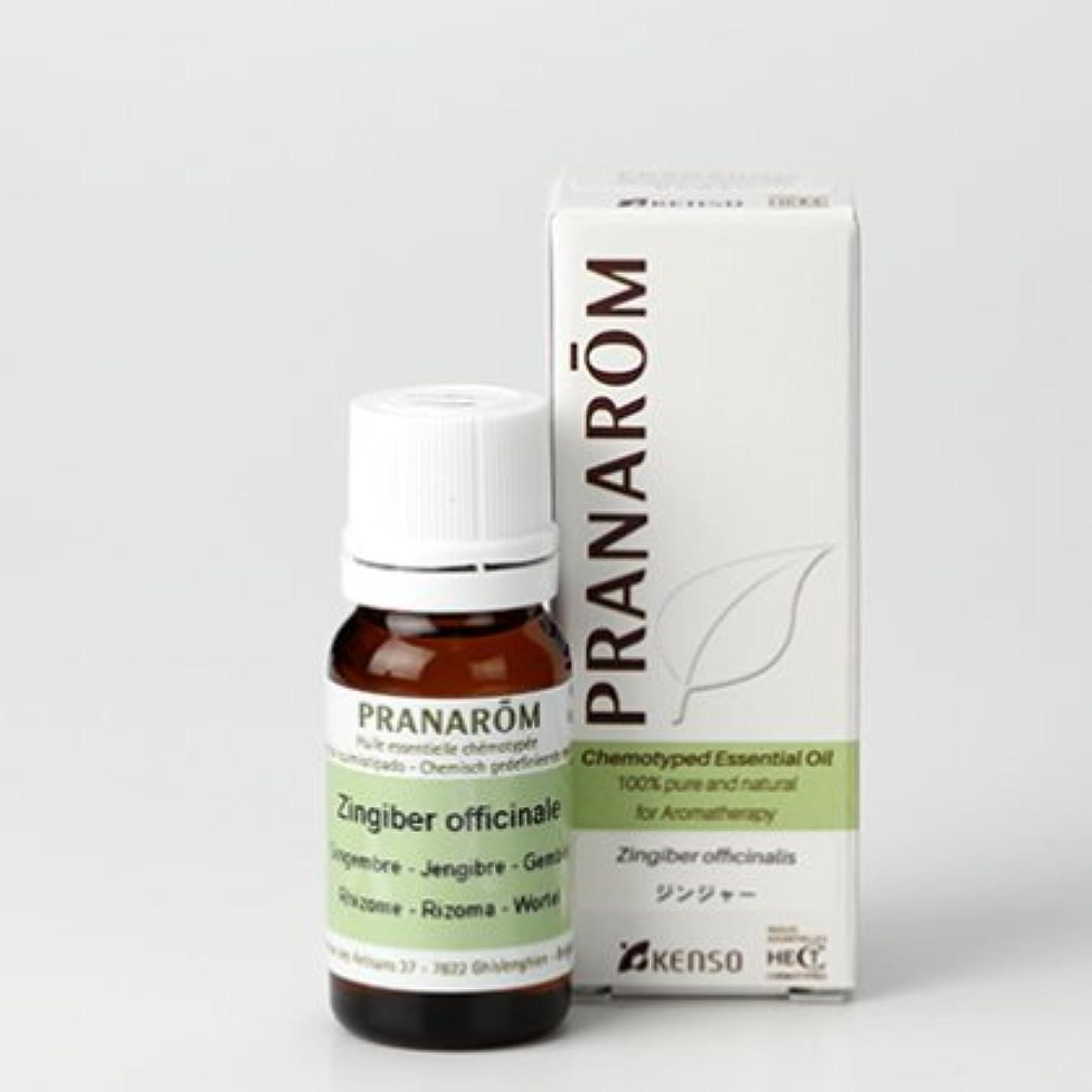 中毒実験的しなければならないジンジャー 10mlミドルノート プラナロム社エッセンシャルオイル(精油)