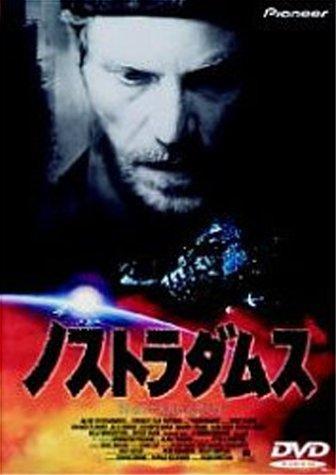 ノストラダムス [DVD]