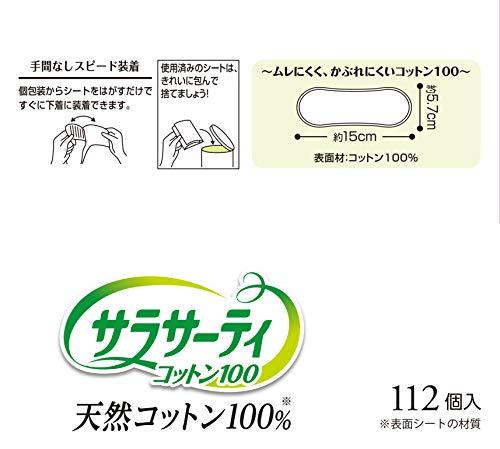 『サラサーティ コットン100 おりものシート 無香料 112コ入』の3枚目の画像