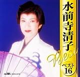 水前寺清子ベスト16~関東春雨傘、涙を抱いた渡り鳥~