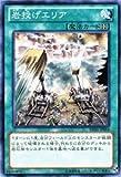 遊戯王 REDU-JP064-N 《岩投げエリア》 Normal