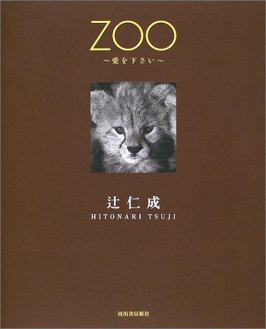 ZOO―愛を下さいの詳細を見る