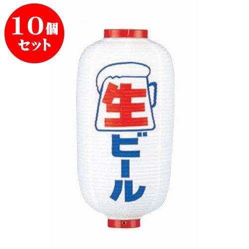10個セット ちょうちん ちょうちん 9号長型 生ビール ...