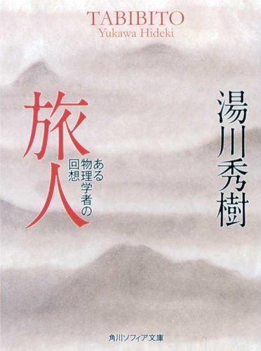 旅人―湯川秀樹自伝 (角川文庫)